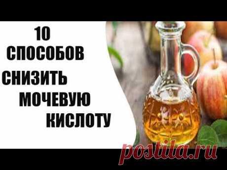 10 способов снизить мочевую кислоту в организме