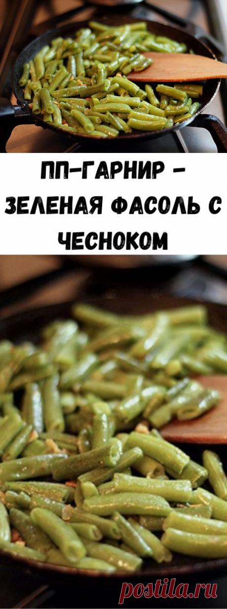 ПП-гарнир - Зеленая фасоль с чесноком - Советы для тебя