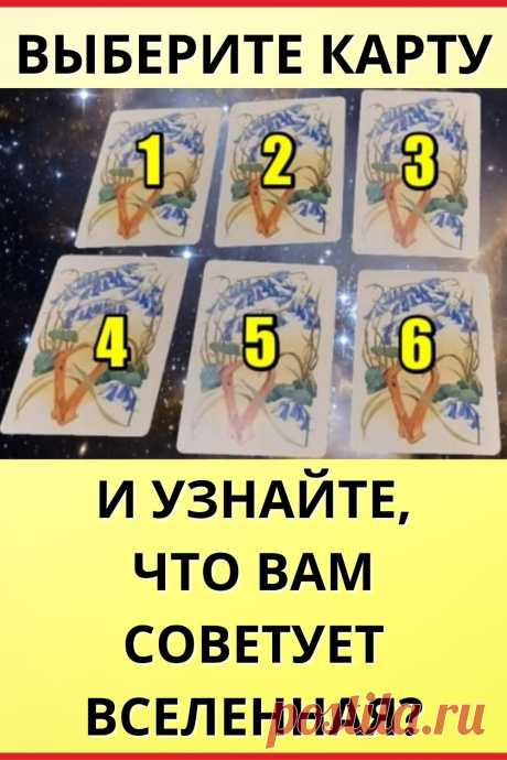 Что вам советует Вселенная?