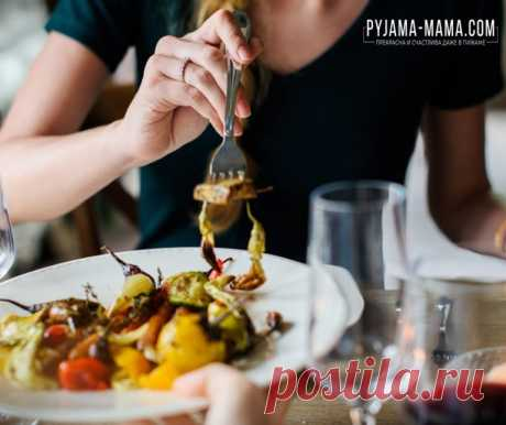 PYJAMA-MAMA | Секреты стройности француженок. 21 правило!