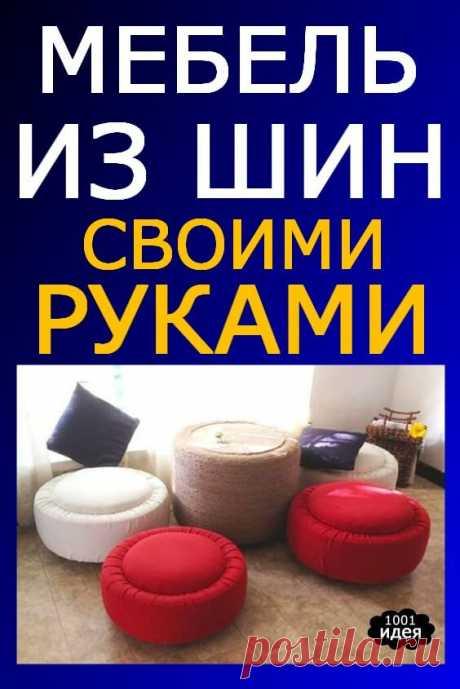 Мебель из шин своими руками   Тысяча и одна идея