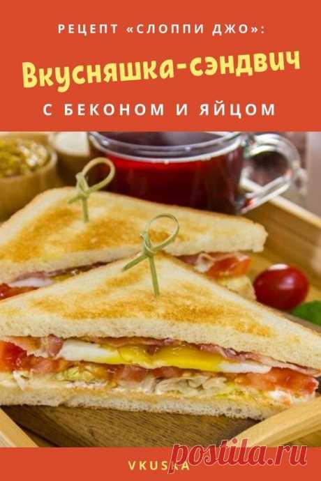 Хрустящий хлеб, горячий бекон, сочные томаты. Очень вкусный рецепт. Такой бутерброд можно приготовить на завтрак, взять с собой на пикник, в дорогу и т.д. 📝Подписывайся, чтобы не пропускать новые рецепты