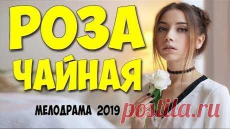 Долгожданный фильм 2019 - РОЗА ЧАЙНАЯ @ Русские мелодрамы 2019 новинки HD 1080P