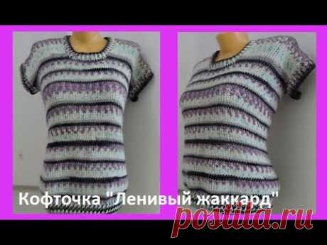 """Кофточка """"Ленивый жаккард"""", вязание тунисским крючком,crochet blouse( В№ 136)"""