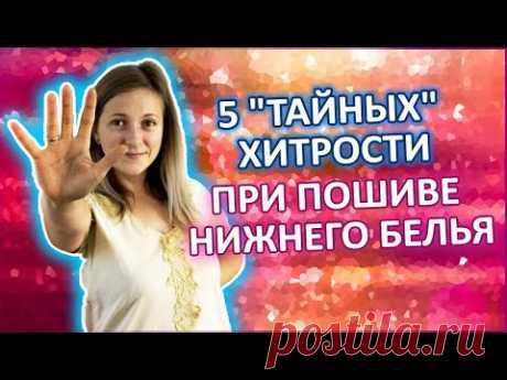 """5 """"ТАЙНЫХ"""" ХИТРОСТЕЙ при пошиве нижнего белья"""