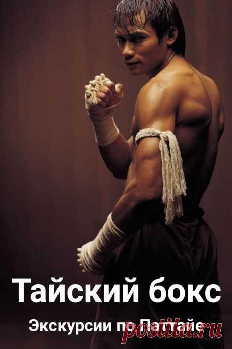 *** Экскурсии по Паттайе - Тайский бокс *** История этого жестокого искусства насчитывает две тысячи лет. По входному билету вы попадёте на зрелищный поединок муай тай и откроете для себя секреты и приёмы тайского бокса.