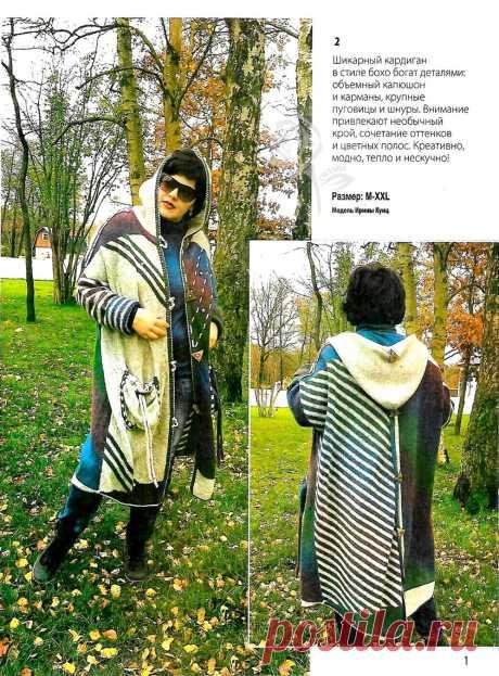 Вязаная одежда для солидных дам №4 2021