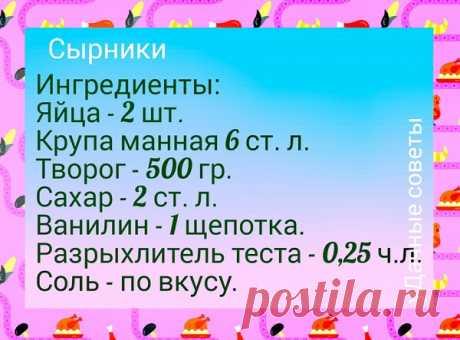 Сырники | уДачные советы | Яндекс Дзен