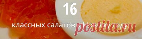 16 классных салатов к Новому году - МирТесен