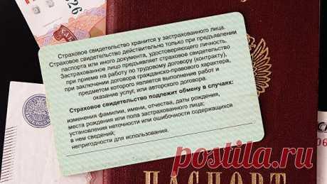 В России отменили бумажный СНИЛС.  В России больше не будут выдаваться и обмениваться привычные бумажные страховые свидетельства обязательного пенсионного страхования, где указан номер индивидуального лицевого счета (СНИЛС), сообщает ПФР, передает РИА Новости.  Информация будет храниться в электронном виде. Для всех, кто становится зарегистрированным или застрахованным лицом, будет открываться страховой номер индивидуального лицевого счета, по которому они могут получать н...