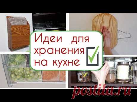 Бюджетные идеи для организации кухни: органайзеры для хранения своими руками