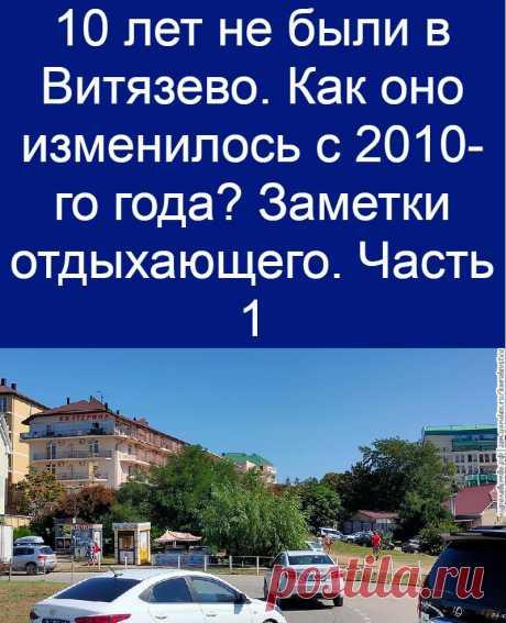 10 лет не были в Витязево. Как оно изменилось с 2010-го года? Заметки отдыхающего. Часть 1