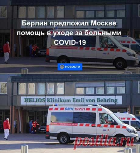 Берлин предложил Москве помощь в уходе за больными COVID-19 - Новости Mail.ru