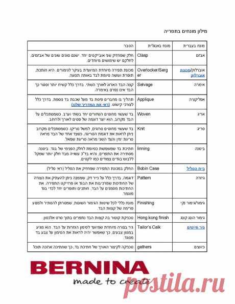 מילון מונחים בתפירה   bernina