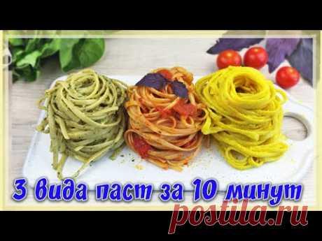 Ужин без возни и заморочек ЗА 10 МИНУТ | Готовим 3 соуса, пока отваривается паста - YouTube