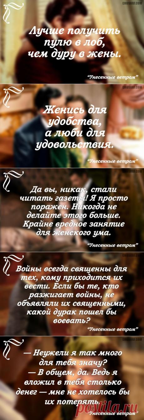"""Меткие цитаты из """"Унесенных ветром"""""""