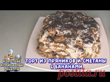 Торт из пряников и сметаны с бананами без выпечки. Короткий видео рецепт - YouTube