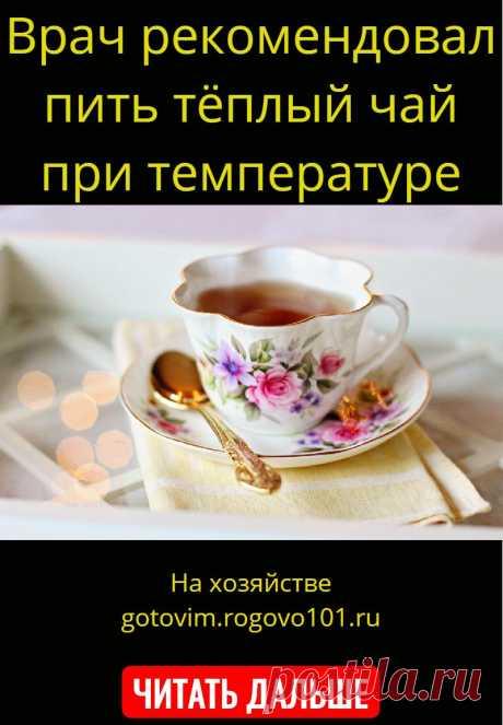 Врач рекомендовал пить тёплый чай при температуре