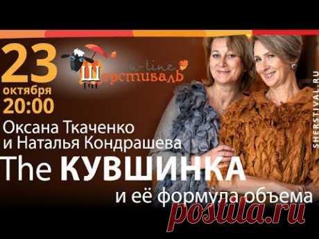 О. Ткаченко и Н. Кондрашева «The кувшинка и её формула объема»
