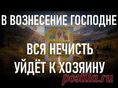 Всю нечистую силу на Вознесение Господне трясёт от этой сильной молитвы! - YouTube