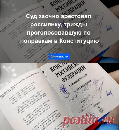 28.08.20-Суд заочно арестовал россиянку, трижды проголосовавшую по поправкам в Конституцию - Новости Mail.ru