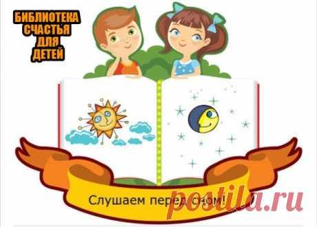 """БИБЛИОТЕКА СЧАСТЬЯ ДЛЯ ДЕТЕЙ. СЛУШАЕМ ПЕРЕД СНОМ Развитие ребенка / Развиваем ребенка играя """"Развиваем ребенка играя"""".  Подпишись  Великолепная подборка! Сохраняйте и слушайте с детками по 15-20 минут перед сном. Добрые и теплые сказки, рассказы, стихи, колыбельные и классическая музыка успокоят малышей и настроят на крепкий, здоровый сон. Показать полностью…"""