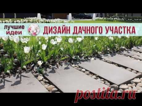 \ud83d\udc97 Creative ideas for giving and a garden - design of the seasonal dacha - YouTube