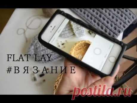 Как фотографировать вязание в Instagram? ★ Раскладка ★ Flat lay ★ Мой опыт