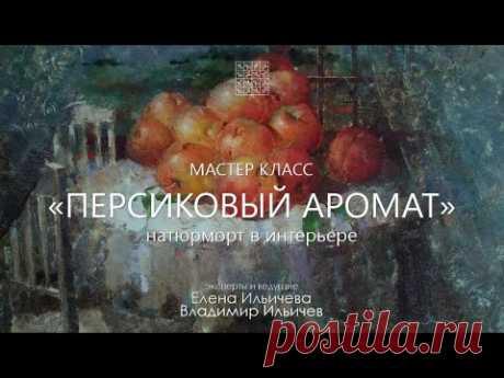 Персиковый аромат - каким получился натюрморт в интерьере...
