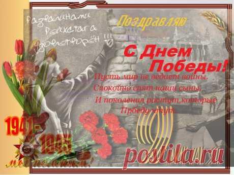 Плейкаст «С Днем Победы!»