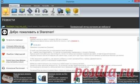Обзор файлообменника Shareman — Prokabinet-domru.ru Иногда бывает обидно, что не успели посмотреть фильм или программу, но у абонентов компании Дом ру такой проблемы нет.