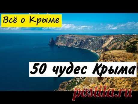 50 milagros de la Crimea. Las ciudades y la Curiosidad de la Crimea.