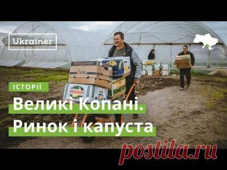 Великие Копани. Рынок и капуста · Ukraїner