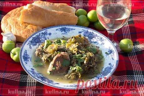 Чакапули – рецепт приготовления с фото от Kulina.Ru