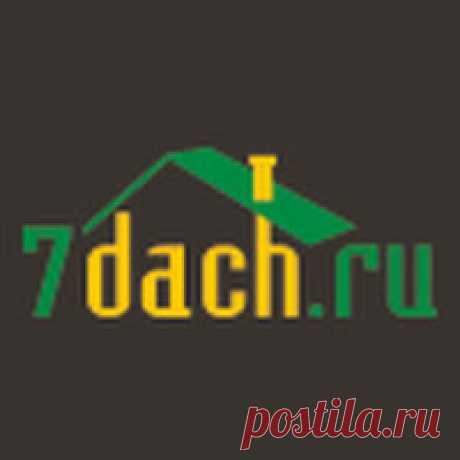 7dach.ru Канал 7дач для всех, кто любит ухаживать за садом, украшать свой дом и участок, а также отдыхать на природе. На 7 дач вы можете найти интересную и полезную и...
