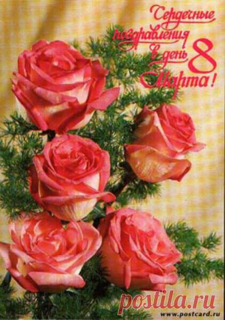 Год, открытка таня с 8 марта