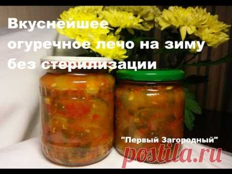 The most tasty letcho from cucumbers for the winter
