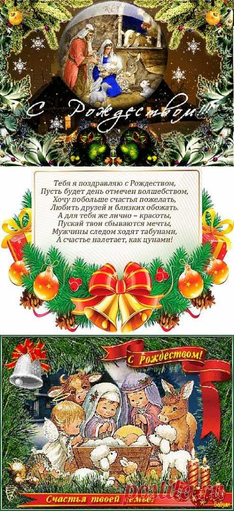 С Рождеством! Волшебная Открытка - Открыть!!!