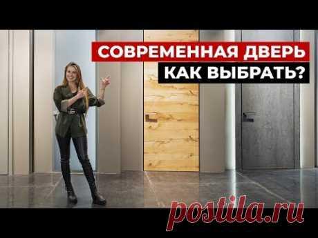 Как выбрать идеальную дверь? Межкомнатные двери. Дизайн интерьера в современном стиле