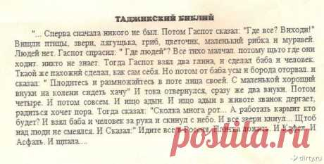 Таджикский библий :)
