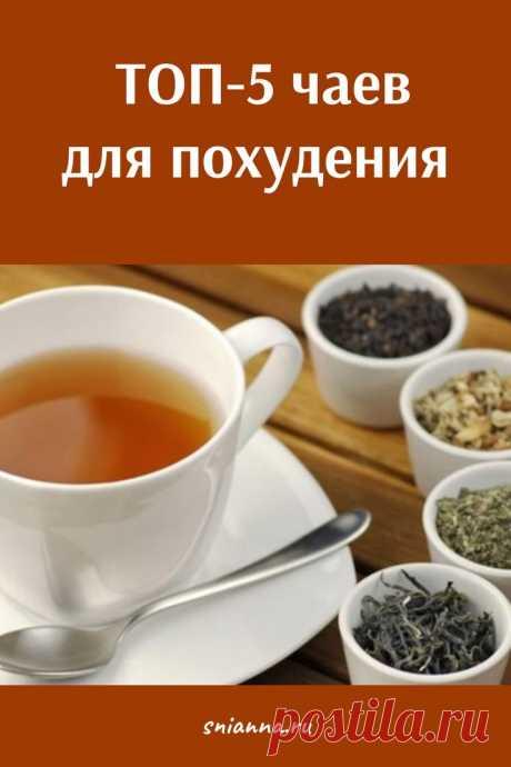 ТОП-5 чаёв для снижения веса  Известны 5 видов чая, которые действительно помогают в похудении и полезны для здоровья