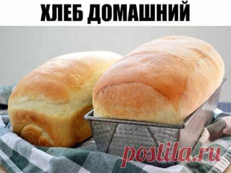 Хлеб «Домашний» Предлагаю вашему вниманию самый простой рецепт хлеба. Готовится он очень легко, а получается такой вкусный! А какой аромат стоит во время выпечки! Как я уже сказала, этот рецепт очень простой.  Из указанного количества ингредиентов получается 1 булка хлеба, весом около 600 г. Ингредиенты 300 мл молока 7 г сухих дрожжей (или 30 сырых) 2 ч.л. сахара 3 ст.л. растительного масла (я использовала оливковое) 1 ч.л. соли 400–450 г муки