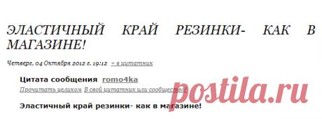 Эластичный край резинки- как в магазине!. Обсуждение на Блоги на Труде