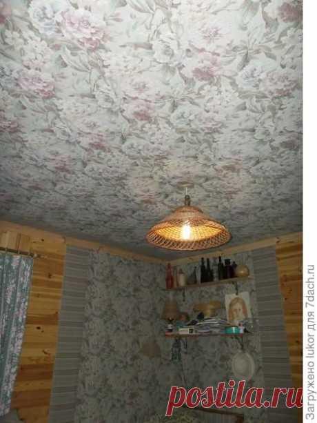 Интерьер садового домика: гобеленовый потолок - Сам себе мастер - медиаплатформа МирТесен