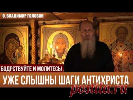 УЖЕ СЛЫШНЫ ШАГИ АНТИХРИСТА (о. Владимир Головин)