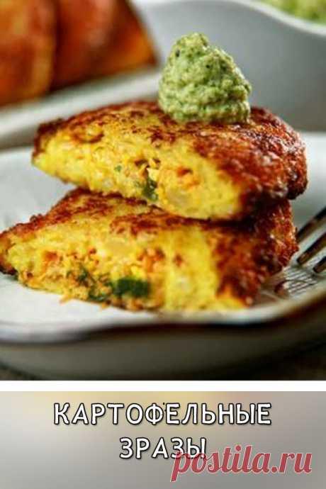 Картофельные зразы Картофельные зразы с начинкой из яиц и зеленым луком — превосходный ужин для всей семьи
