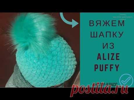 👒Шапка из ALIZE PUFFY.👒  Вязание без спиц и крючка.✅