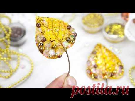 Шикарный Декор своими руками из простых материалов. Осенний листик для магнита или открытки DIY