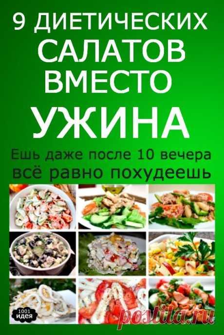 9 диетических салатов вместо ужина. Ешь даже после 10 вечера — всё равно похудеешь | Тысяча и одна идея