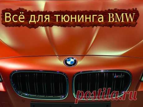 Всё для тюнинга BMW.  #тюнинг #авто #автомобиль #аксессуары #диффузор #коврики #диски #колпачки #накладки #наклейки #насадки #глушитель #решетка #радиатор #спойлер #шильдики #эмблемы #огни #кнопки #накидки #заглушки #BMW
